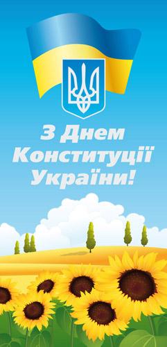 День конститу ції україни свято